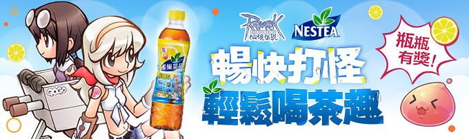 ROX雀巢檸檬茶