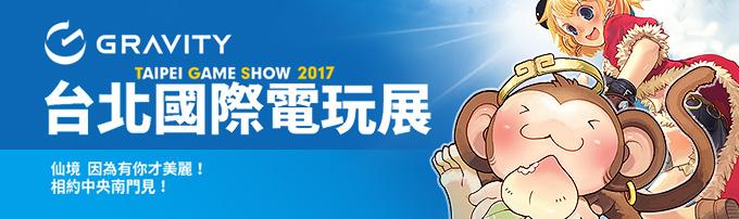 TGS台北電玩展